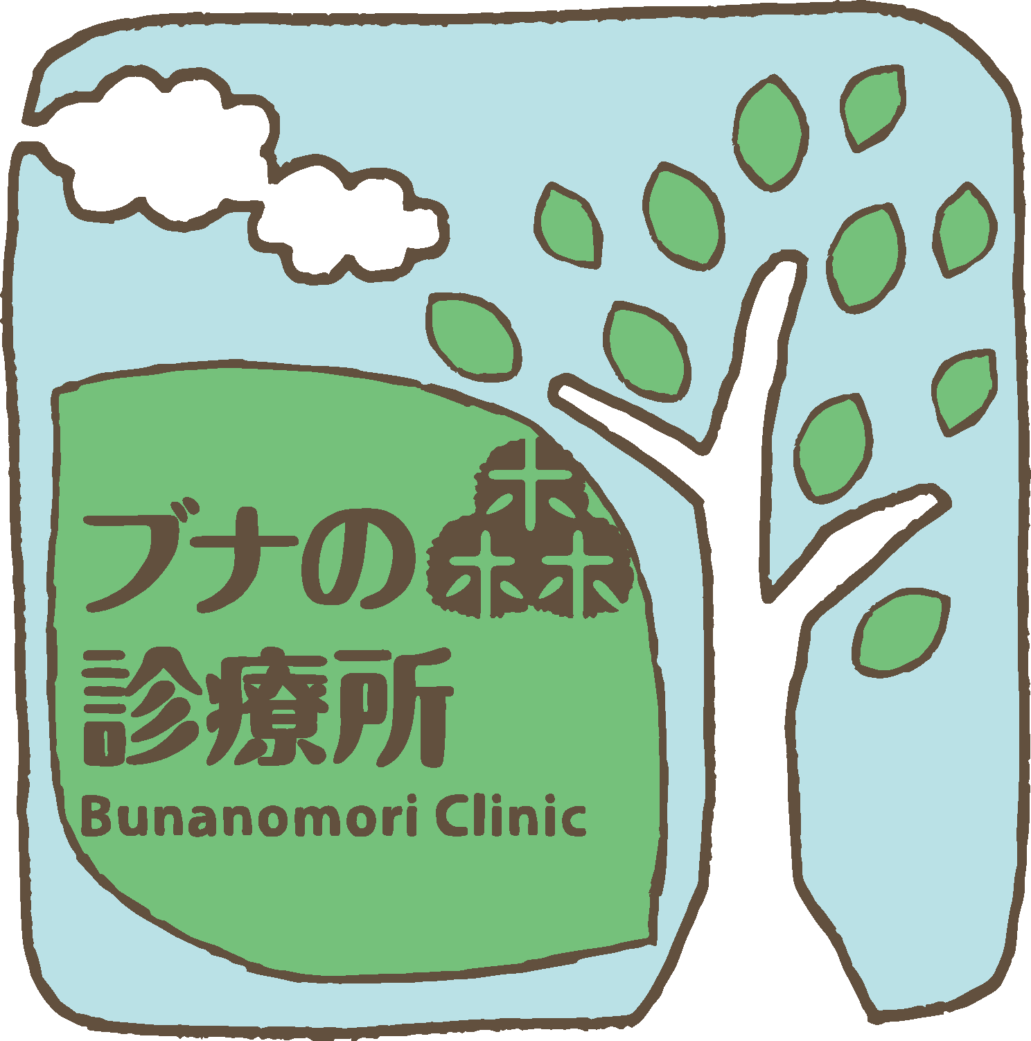 黒松内町国保くろまつないブナの森診療所