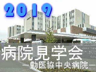 勤医協中央病院見学会2019
