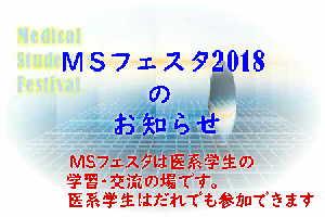 MSフェスタ2018のお知らせ