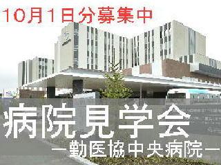 病院見学会のお知らせ